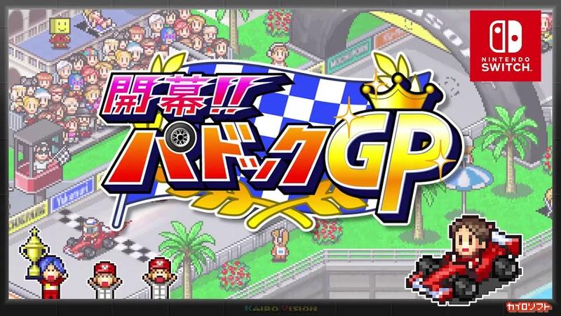 Grand Prix Story / Nintendo Switch / Trailer