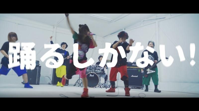 アイスクリームネバーグラウンド - 「2ステ3フン4ローイング」Music Video