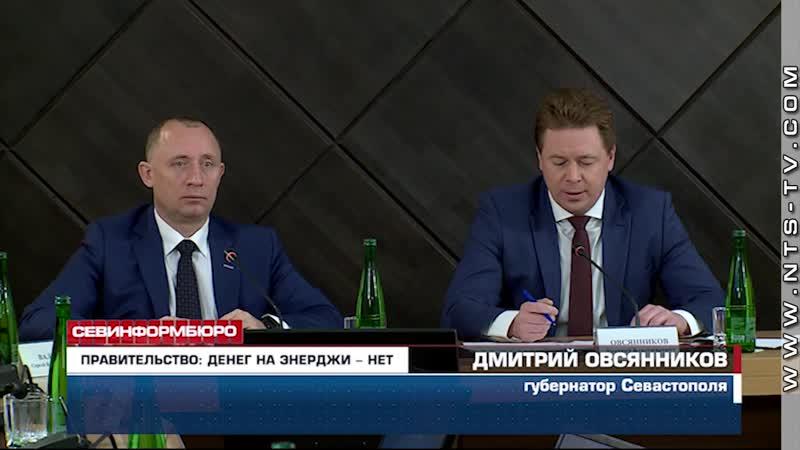 В Правительстве Севастополя не могут реализовать стратегический национальный проект «ЭнерджиНет»