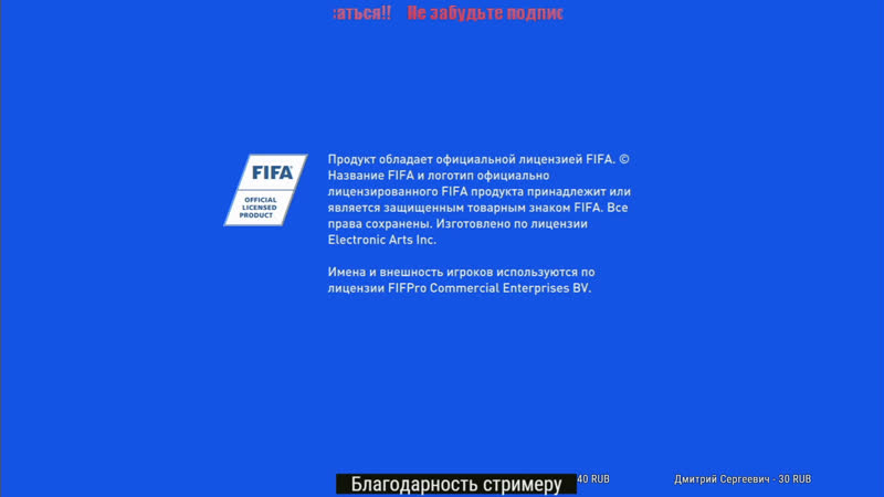 FIFA 19. ДРАФТ одиночный
