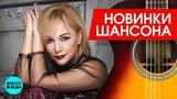 Новинки Шансона - Татьяна Буланова - Не во сне, а наяву