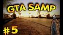 GTA SAMP5 Хорошее начало дня!