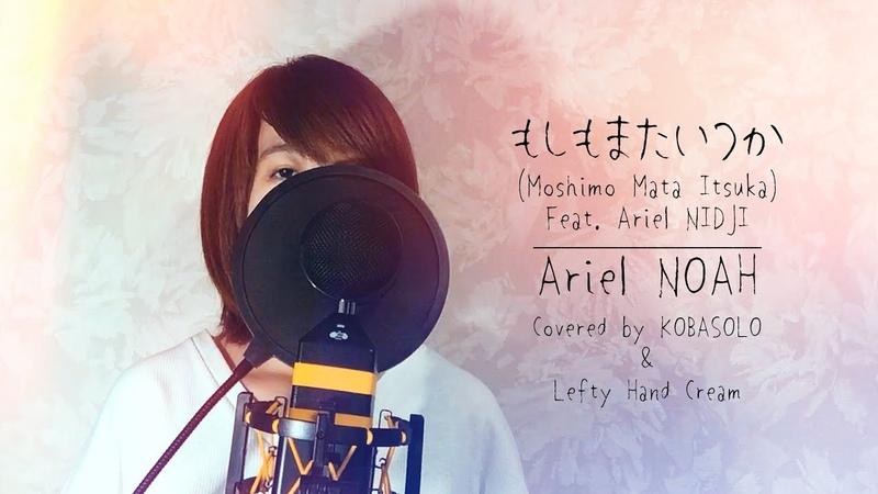 もしもまたいつか-Moshimo Mata Itsuka (Mungkin Nanti) - feat Ariel Nidji(Covered by コバソロ Lefty Hand Cream)