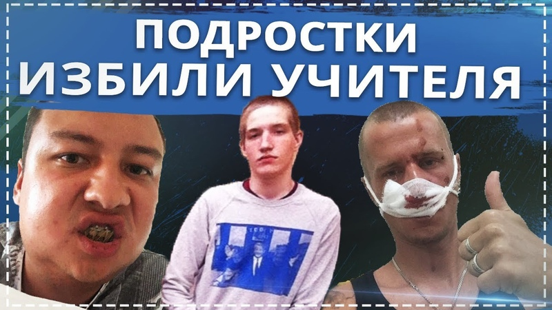 Подростки избили учителя - Быдло Дети АУЕ