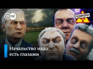 Кремль нашел формулу любви и уважения к власти – выпуск 67, сюжет 1