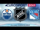 Edmonton Oilers vs New York Rangers 13.10.2018 NHL Regular Season 2018-2019 Eurosport Gold RU