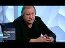 Главная роль. Константин Худяков. Эфир от 12.01.2015
