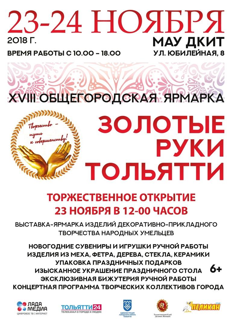 """Афиша Тольятти Ярмарка """"Золотые руки Тольятти"""""""