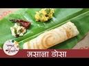 मसाला डोसा - Masala Dosa Recipe In Marathi - South Indian Breakfast Recipe - Sonali