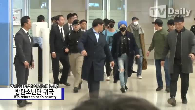 방탄소년단, 52일 만에 금의환향 한국~ 한국에 왔어요