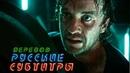 Сериал «Начало» 1 сезон — Русский трейлер Субтитры, 2018