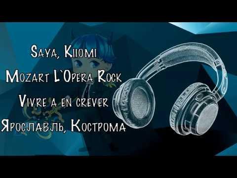 Saya, Kiiomi - Mozart L`Opera Rock - Vivre a en crever - Ярославль, Кострома