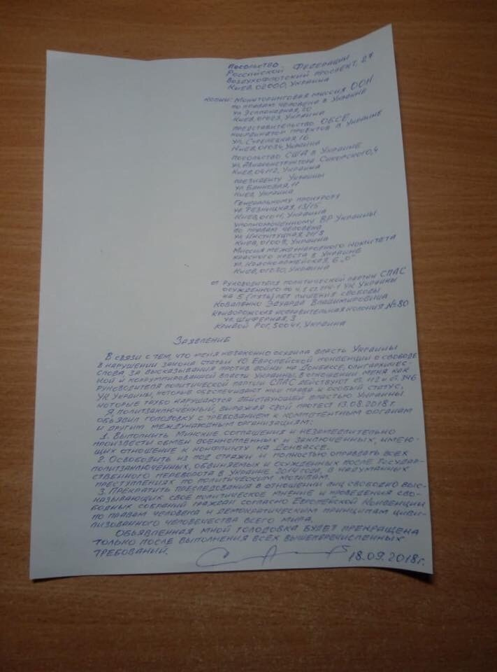 «Пока не начнете действовать, буду голодать»: письмо о помощи из тюрьмы Кривого Рога - украинец обратился в ООН, посольства России и США