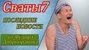 СВАТЫ 7 Что сказал Фёдор Добронравов о продолжении сериала