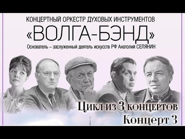 Volga-Band - 2-я половина XX века. Шестидесятники. Поэтические вечера с оркестром.