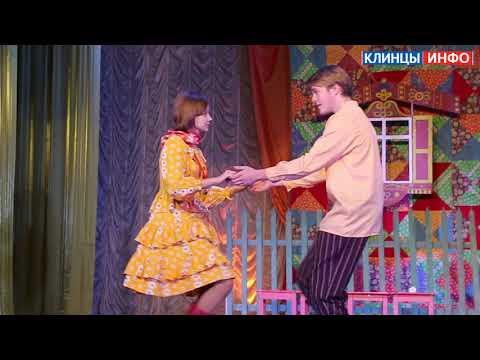 В Клинцах торжественно открыли Год театра