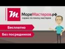 МОРЕМАСТЕРОВ - бесплатный сервис по поиску мастеров, без посредников!