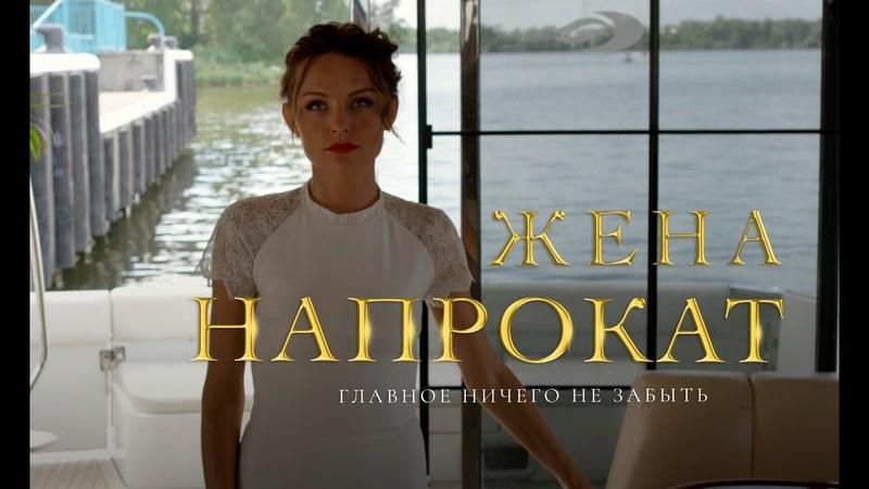 ЖЕНА НАПРОКАТ - Мелодрама Все серии подряд