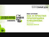 «Как я простил прапорщика Кувшинова» | «Любимовка» в «Старом доме»