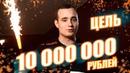 10 000 000 РУБЛЕЙ. БАСКЕТБОЛ. ПРОГНОЗЫ НА СПОРТ 4 серия