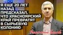 Анатолий Быков Я еще 20 лет назад предсказал что Красноярский край превратят в сырьевую колонию