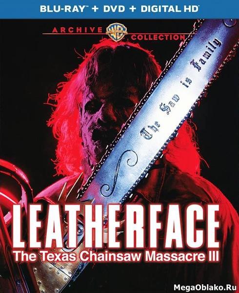 Техасская резня бензопилой 3: Кожаное лицо / Leatherface: Texas Chainsaw Massacre III (1989/BDRip/HDRip)