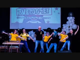 Конкурс Звездочет art/ 2 канал Могилев/Good news