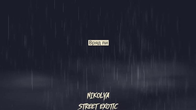 NIKoLYa Street Exotic Вряд ли official music video