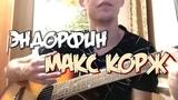 Макс Корж - Эндорфин (cover)