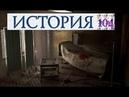 История 104 - Ужасная больница.