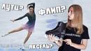 Как различать Прыжки в Фигурном Катании? | Разбираемся вместе