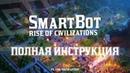 Rise Of Civilizations - Smart Bot (Установка бота) Бесплатный тест на 1 день