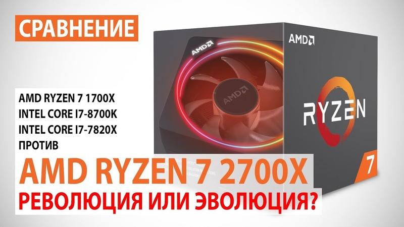 Сравнение AMD Ryzen 7 2700X с Ryzen 7 1700X, Core i7-8700K и Core i7-7820X: Революция или эволюция?