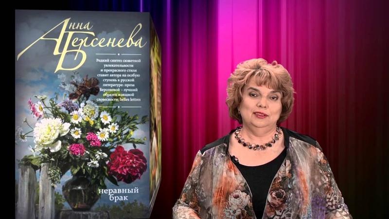 Анна Берсенева о жанровых особенностях своих книг