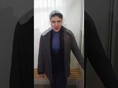 Надія Савченко Влада загралась у переворотну руку кремля. На кожній кухні СПРАВЖНЯ Біла Балаклава