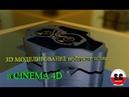 3D МОДЕЛИРОВАНИЕ карбюратор солекс в CINEMA 4D