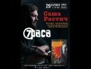 Саша Растич - видео приглашение на концерт в Обнинск 29.09.2018