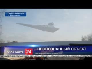Неопознанный летающий объект в небе Дмитровского района