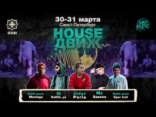 House движ / battles / party / classes 30-31.03