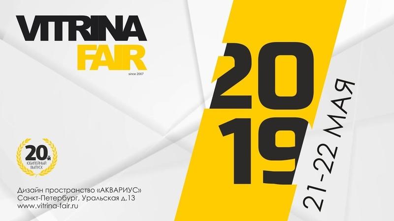 Анонс дизайн саммита VITRINA FAIR. Весна 2019 года. 20-й юбилейный выпуск.