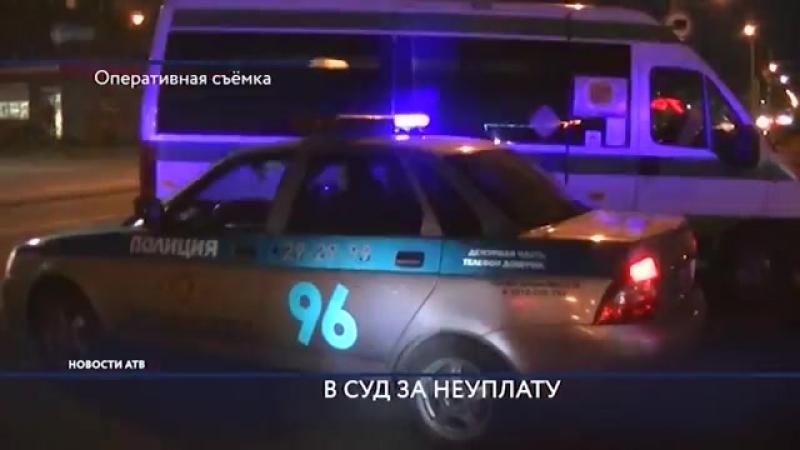 Улан удэнца приговорили к исправительным работам за неоплаченный штраф