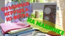 Как сшить объемную игрушку из фетра НА МАШИНКЕ мастер класс