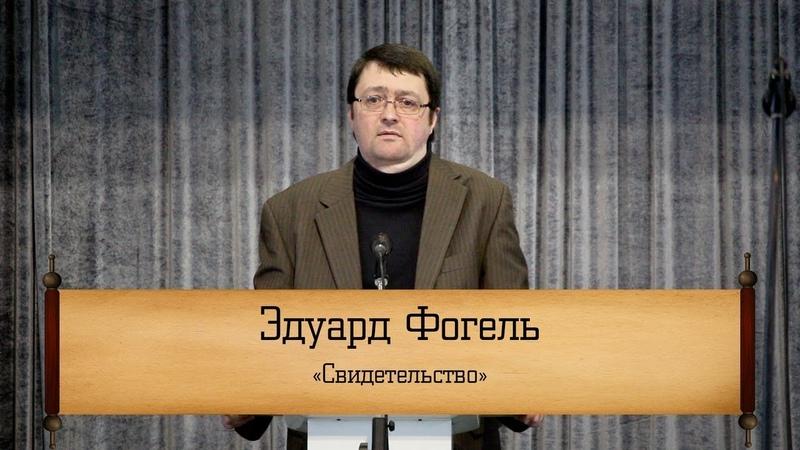Эдуард Фогель ‒ Свидетельство