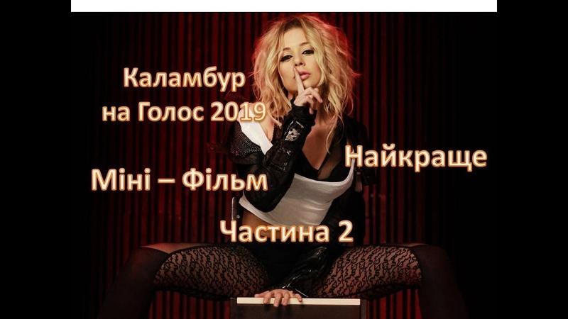 Каламбур на Голосі 2019 НАЙКРАЩЕ Міні-Фільм Частина2