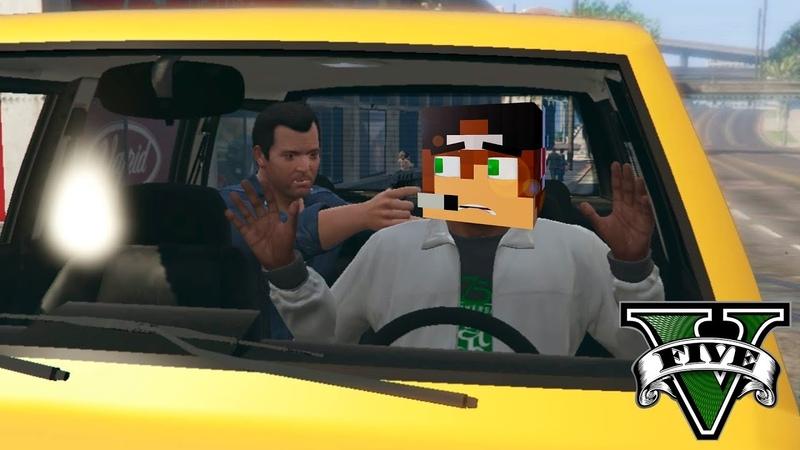 МЕНЯ ЧУТЬ НЕ ЗАСТРЕЛИЛ МАЙКЛ Grand Theft Auto V 1