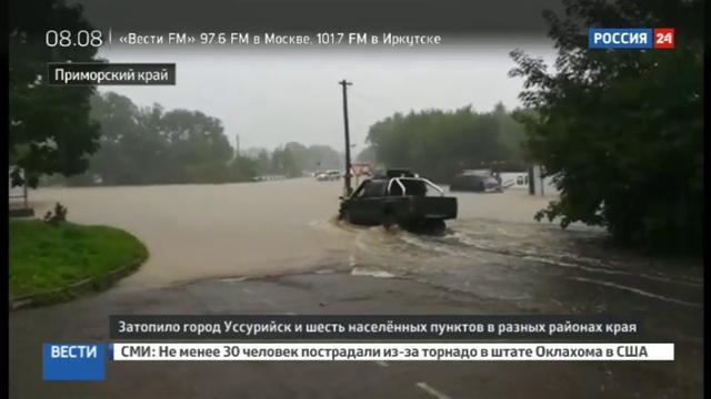 Новости на Россия 24 • Уссурийск ушел под воду после сильных ливней