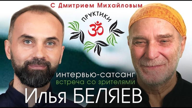 Илья Беляев Встреча со зрителями в проекте Практики с Дмитрием Михайловым