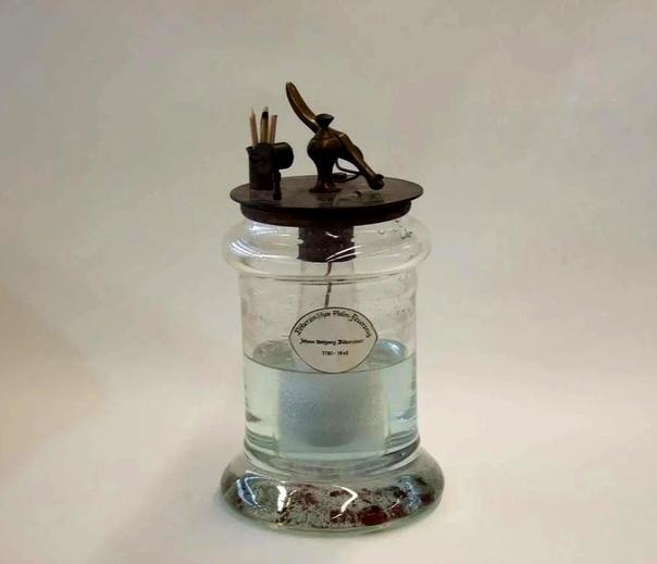 Первая зажигалка, похожая на современные, была изобретена в 1823 году немецким химиком Иоганном Вольфгангом
