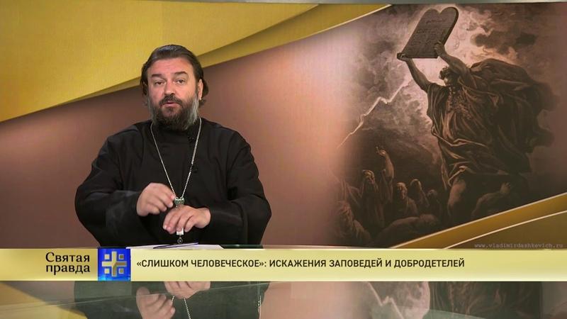 Протоиерей Андрей Ткачев. «Слишком человеческое»: искажения заповедей и добродетелей