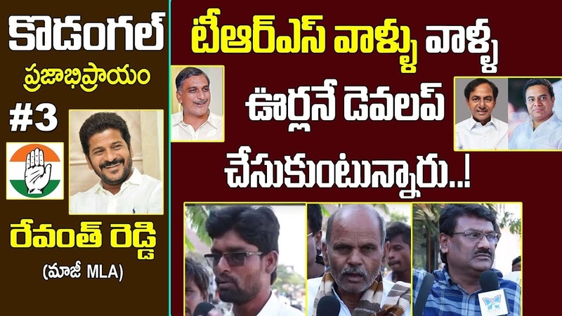 Kodangal Public Talk | Revanth Reddy Constituency | Who is Next CM of Telangana | TRS Vs Congress
